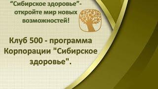 """Клуб 500 - программа Корпорации """"Сибирское здоровье""""."""