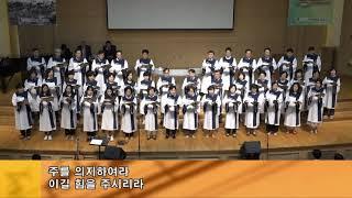 강북제일교회 1부 찬양대2019526  구하라 먼저 하…