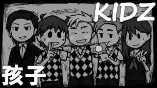 孩子 Kidz (第一章 惡魔的契約) - 人生好難