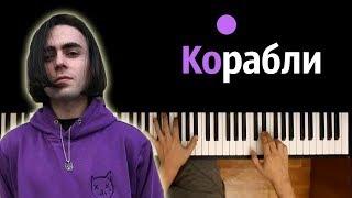 Download LIZER - Корабли  ● караоке | PIANO_KARAOKE ● ᴴᴰ + НОТЫ & MIDI Mp3 and Videos