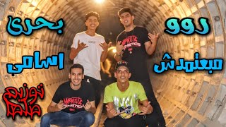 مبعتمدش اسامي - روو - بحرى |  mb3tmd4 asamy - row - bahre  (OFFICIAL MUSIC VIDEO) PROD BY SALSA