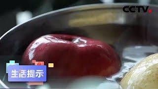 《生活提示》 20201219 冬季水果加热再吃更好吗?| CCTV - YouTube