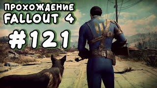 Fallout 4. 121 - Пропавший патруль, Честь или бесчестье Прохождение с Ogreebaah
