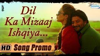 Dil Ka Mizaaj Ishqiya - Song Promo - Madhuri - Naseeruddin Shah -Rahat Fateh Ali Khan | Dedh Ishqiya