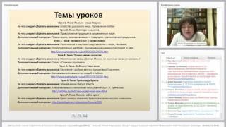 Методика и педагогические технологии на уроках