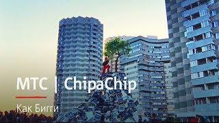ChipaChip – Как Бигги