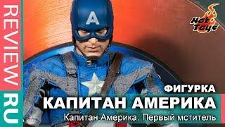 КАПИТАН АМЕРИКА Первая Фигурка от HOT TOYS \ Капитан Америка: Первый Мститель