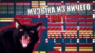 Кот | Музыка Из Ничего (Feat. SEENKOD)
