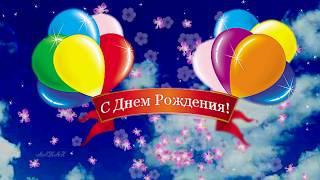 С днем рождения Футаж заставка Happy Birthday