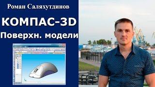 КОМПАС-3D. Урок Модели. Поверхностное моделирование