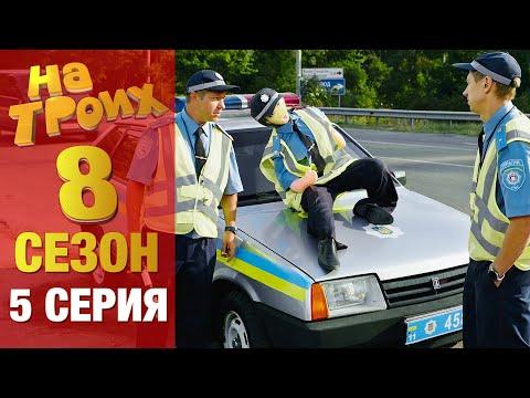 ▶️  На Троих 8 сезон 5 серия - Юмористический сериал от Дизель Студио | Лучшие приколы 2020