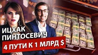 Ицхак Пинтосевич: