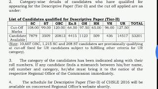 ssc chsl 2016 tier 1 result | cutoff for tier 2 | tier 2 exam date | merit list + your marks