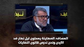 العساف: الصهاينة يعملون ليل نهار ضد الأردن ونحن ندرس قانون النفايات
