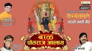 Bal Potraj Aalay   Lakhabai Bhakti Geet   Sonu ...