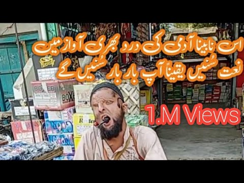 Download Ghariban Da Yateema Da Sahara Ya Rasool Allah || Blind Man Reciting Naat Sharif Must Watch