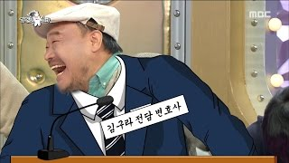 [RADIO STAR] 라디오스타 - Singleness of heart kim heung gook, Kim Gura lawyer?20170329