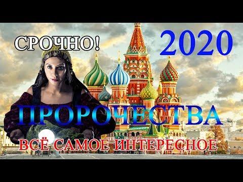 Предсказания и Пророчества о России