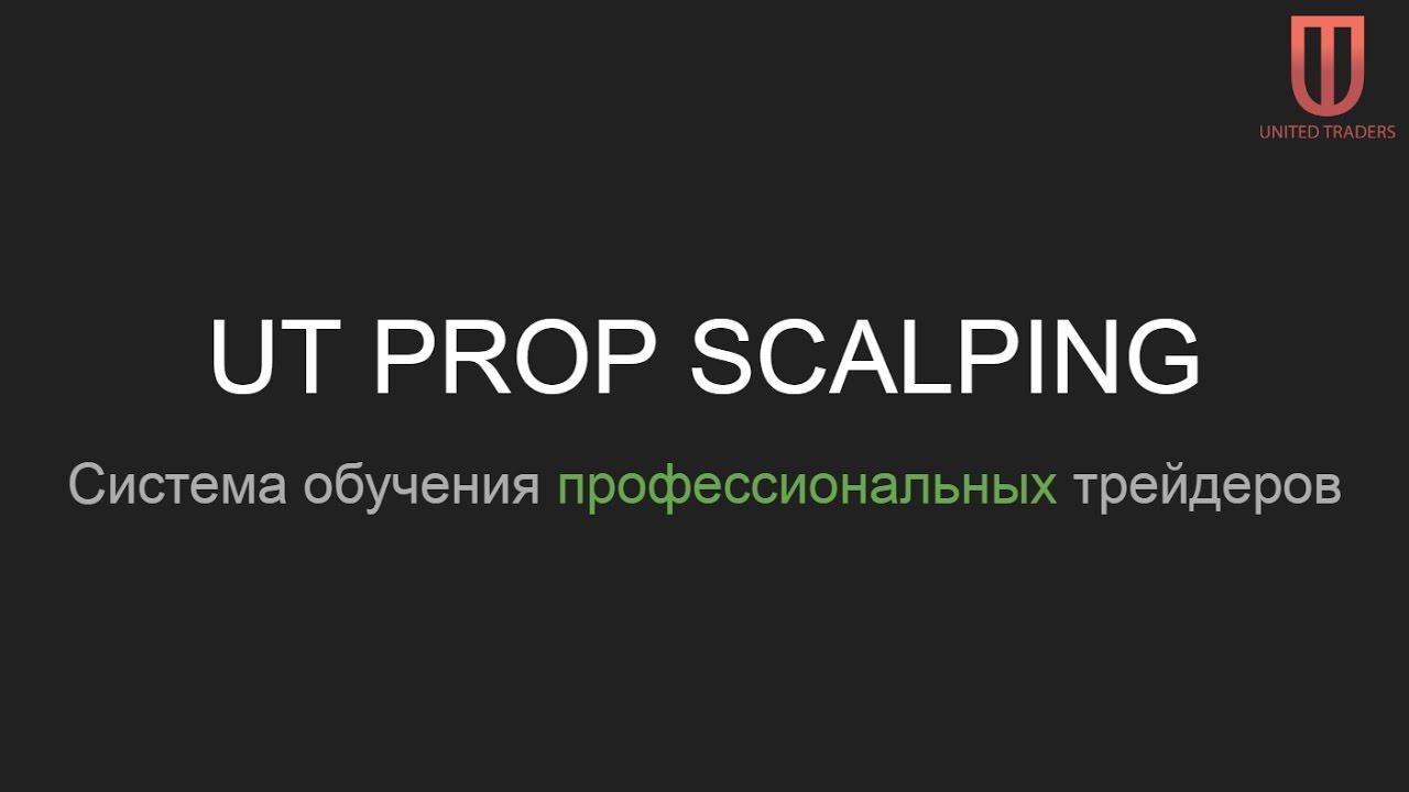 стратегия скальпинг на олимп трейд видео