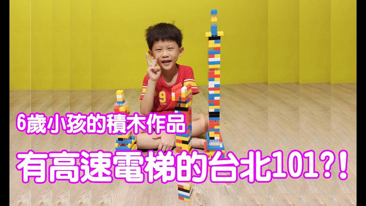 六歲小孩的樂高積木作品-台灣經典高樓