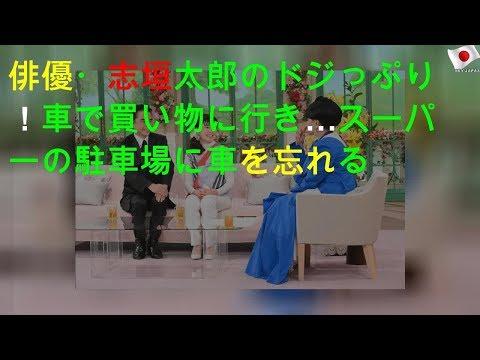 俳優・志垣太郎のドジっぷり!車で買い物に行き…スーパーの駐車場に車を忘れる