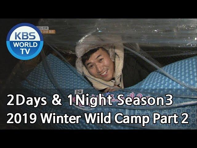 2Days & 1Night Season3 : 2019 Winter Wild Camp Part 2 [ENG / 2018.01.20]