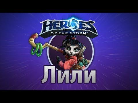 видео: heroes of the storm — Лили