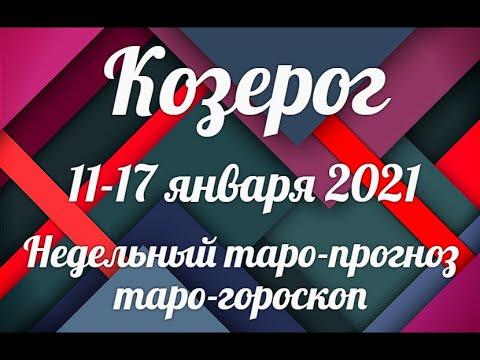♑КОЗЕРОГ🎄11-17 января 2021/Таро-прогноз/Таро-Гороскоп Козерог/Taro_Horoscope Capricorn/Winter 2021.