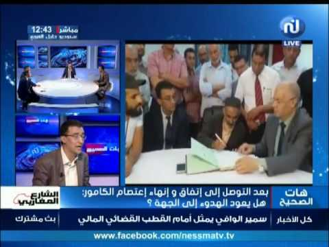 هات الصحيح : الموضوع : بعد التوصل إلى اتفاق و إنهاء اعتصام الكامور: هل يعود الهدوء إلى الجهة؟