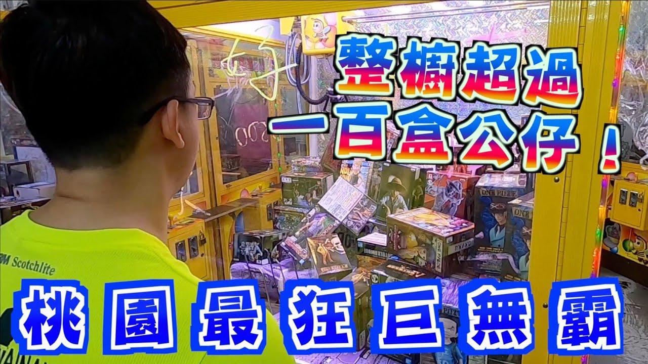 【Kman】桃園平鎮最狂巨無霸!整櫥超過一百盒公仔! 台湾 UFOキャッチャー taiwan UFO catcher claw machine