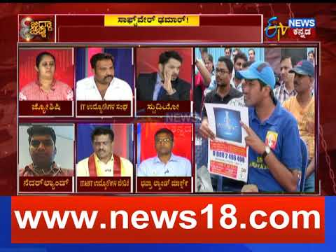 Software Layoff - ETV Kannada News on  31 07 17