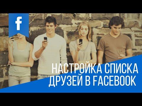 Настройка списка друзей в Facebook
