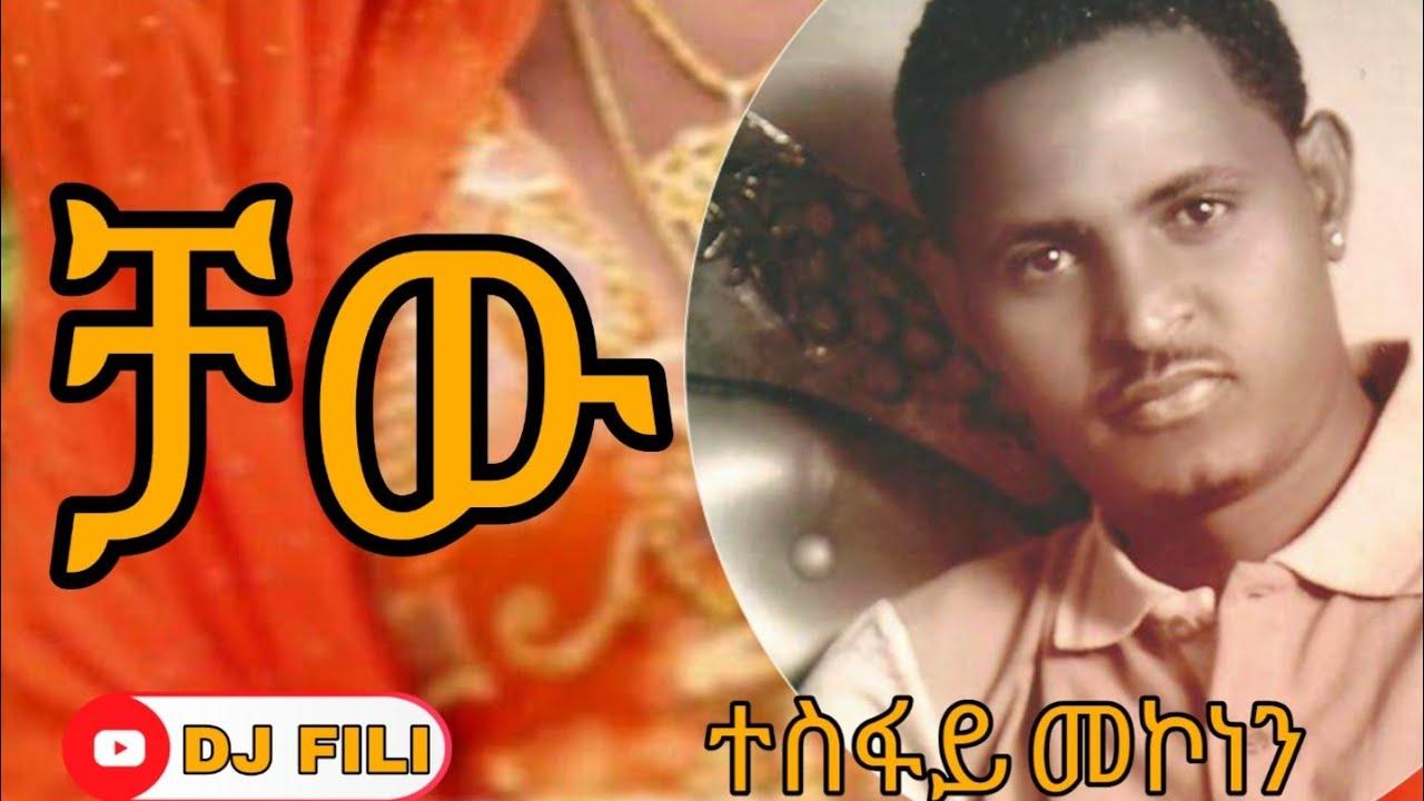 Download Tesfay Mekonnen Chawe