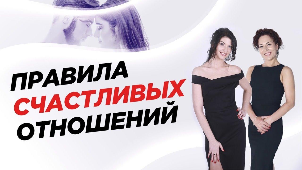 Правила счастливых отношений | Людмила Керимова & Екатерина Мазур