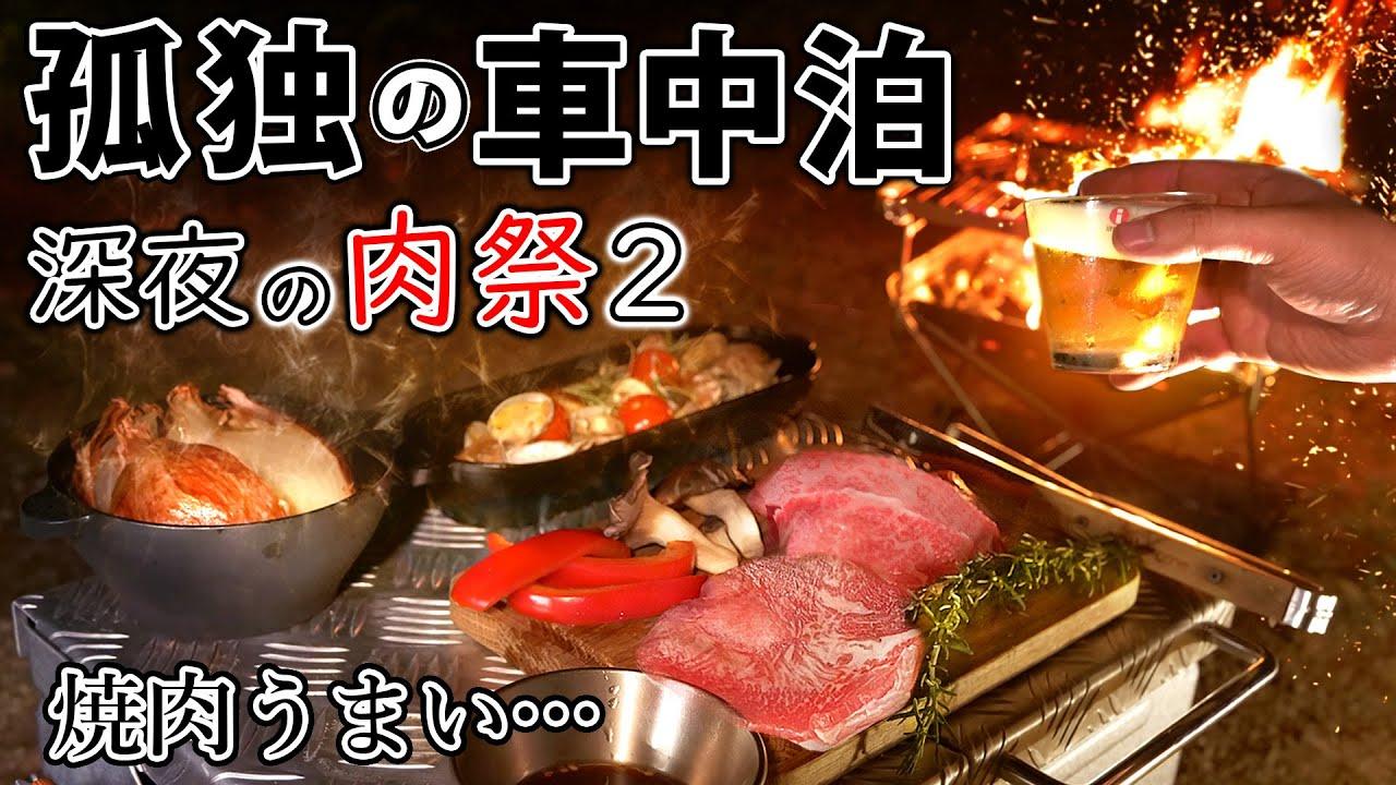【孤独の車中泊】山奥で、夏の肉祭り!!焼肉をほおばるキャンプNight【終わらない、ぼくの夏休み】