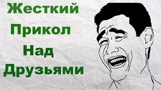 Жесткий прикол над друзьями вконтакте.