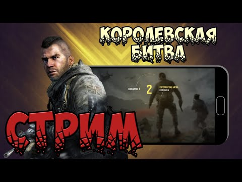 СТРИМ! CALL OF DUTY MOBILE! КОРОЛЕВСКАЯ БИТВА!