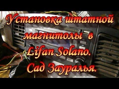 Установка штатной магнитолы в Lifan Solano.Сад Зауралья.