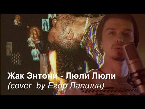 Жак Энтони - Люли (cover by Егор Лапшин)