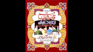 khatme qadria shareef video p2.wmv