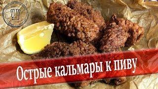 Очень вкусный рецепт кальмаров в острой панировке  Как вкусно приготовить кальмары