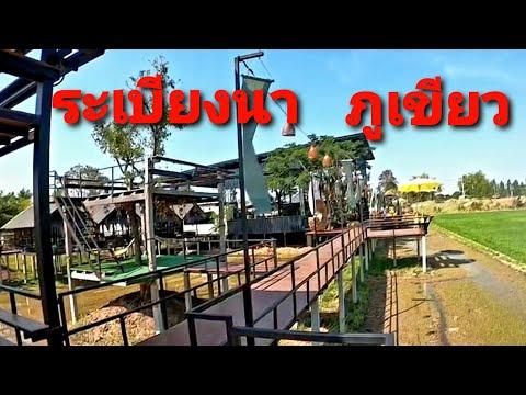 ร้านกาแฟระเบียงนา ราคาหลักสิบ วิวหลักล้าน อ ภูเขียว จ ชัยภูมิ EP19
