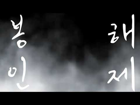 봉인해제【 NIJISANJI KR Chiho Han 】