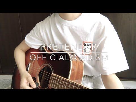 Pretender/Official髭男dism 弾き語り
