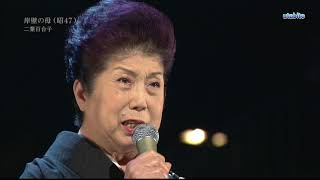 「岸壁の母」(1954年) 歌:二葉百合子(菊池章子をカバー:1971年) ...