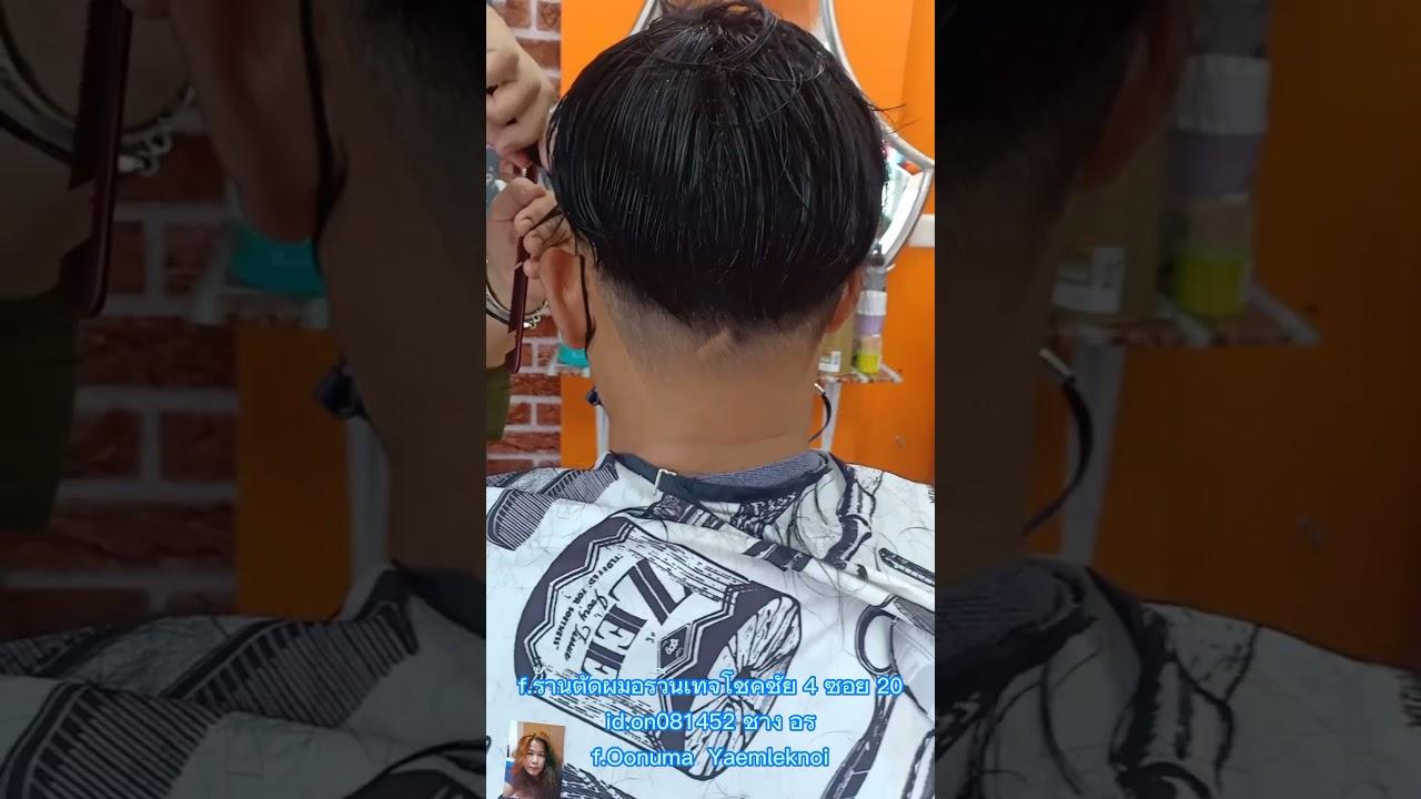 รีวิววิกติดกาวPU ผมแท้ #ร้านตัดผมอรวินเทจโชคชัย 4ซอย 20 #ช่างอร#ตัดผมหัวล้าน#ตัดผมวินเทจ#ตัดผมโชค