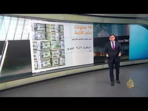 عشر سنوات على الأزمة المالية العالمية  - 15:53-2018 / 9 / 15