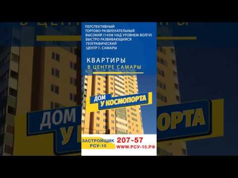 """Реклама застройщика """"РСУ-10"""". Квартиры в """"Доме у Космопорта"""", центр Самары."""