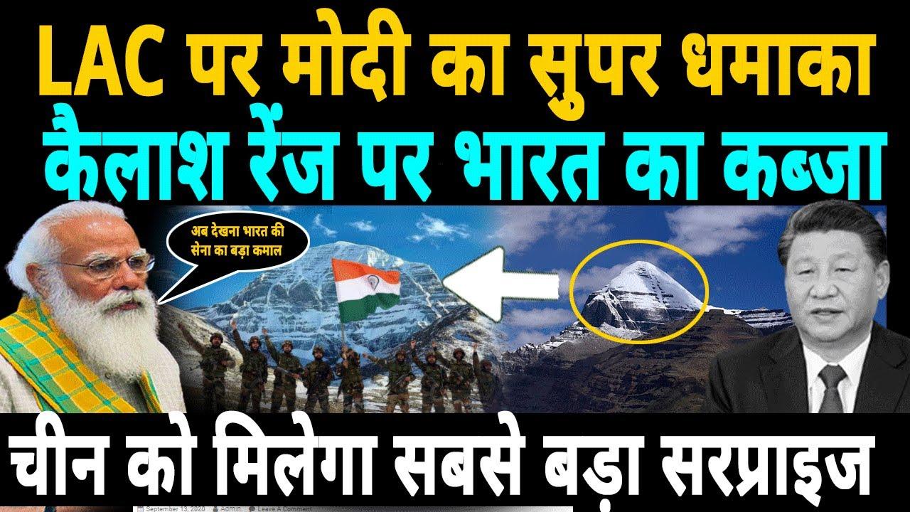 LAC पर मोदी करेंगे बड़ा धमाका, कैलाश रेंज आयेगा भारत के हाथ, चीन को सबसे बड़ा सरप्राइज | India Plus