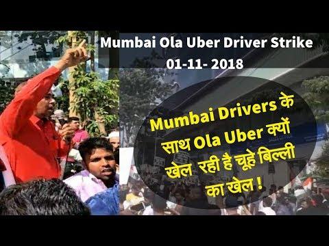 Mumbai Drivers के साथ Ola Uber क्यों खेल  रही है चूहे बिल्ली का खेल ! TVI